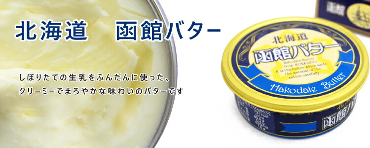 バター 無農薬 野菜 自然食品 東京