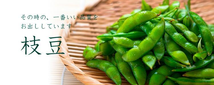 枝豆 無農薬 野菜 自然食品 東京