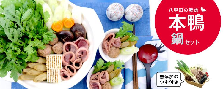 鴨鍋 無農薬 野菜 自然食品 東京