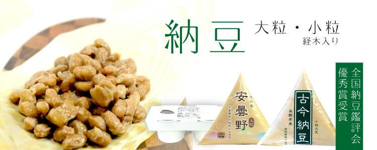 納豆 無農薬 野菜 自然食品 東京