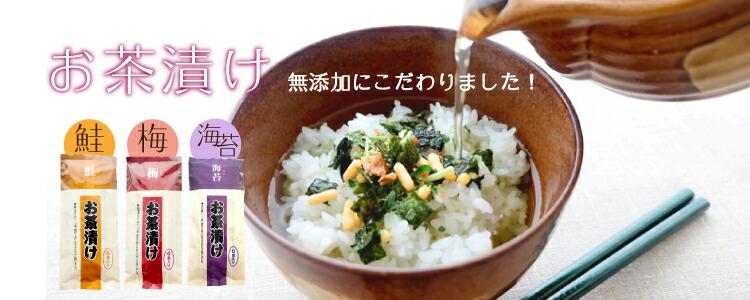 お茶漬け 無農薬 野菜 自然食品 東京