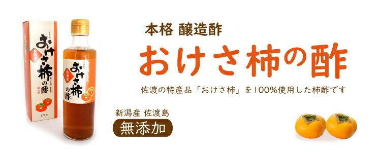 おけさ柿酢 無農薬 野菜 自然食品 東京