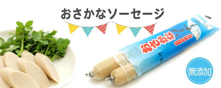 おさかなソーセージ 無農薬 野菜 自然食品 東京