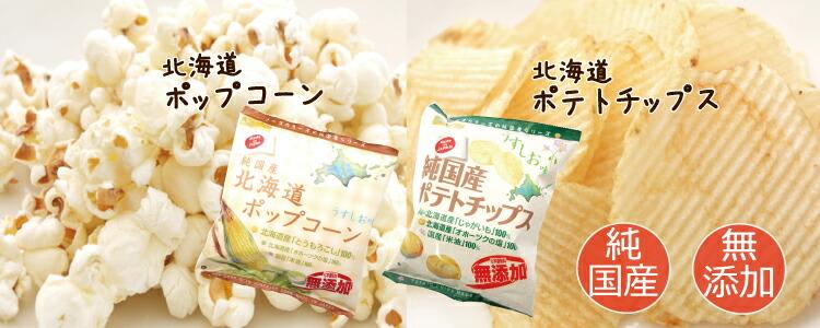 ポテトチップス ポップコーン 無農薬 野菜 自然食品 東京