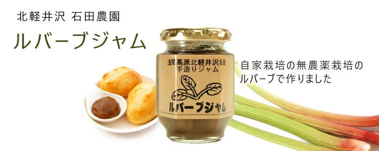 ルバーブジャム 無農薬 野菜 自然食品 東京