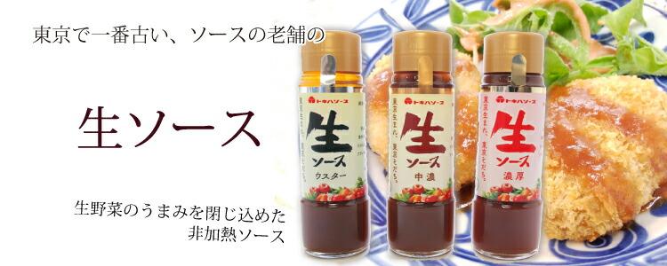 トキハソース 無農薬 野菜 自然食品 東京