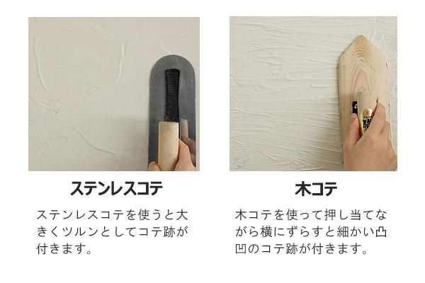漆喰等を塗るコテの種類