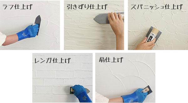 漆喰・ベジタウォールの仕上げイメージ