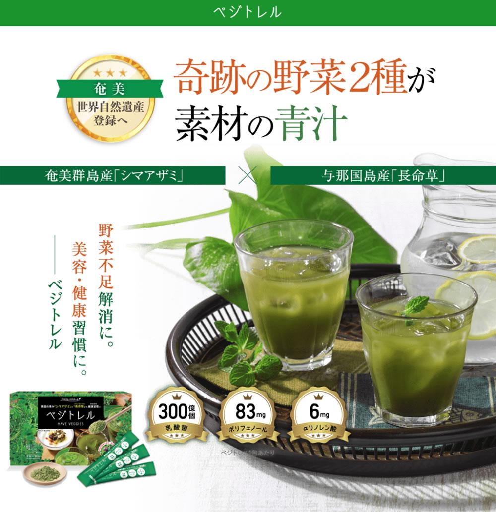 シマアザミと長命草の青汁ベジトレル