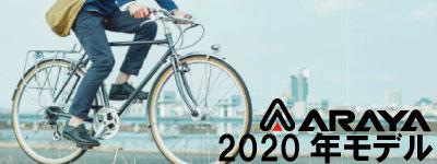 2020ARAYA