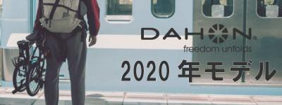 2020DAHON