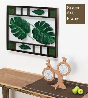 グリーンアートフレーム