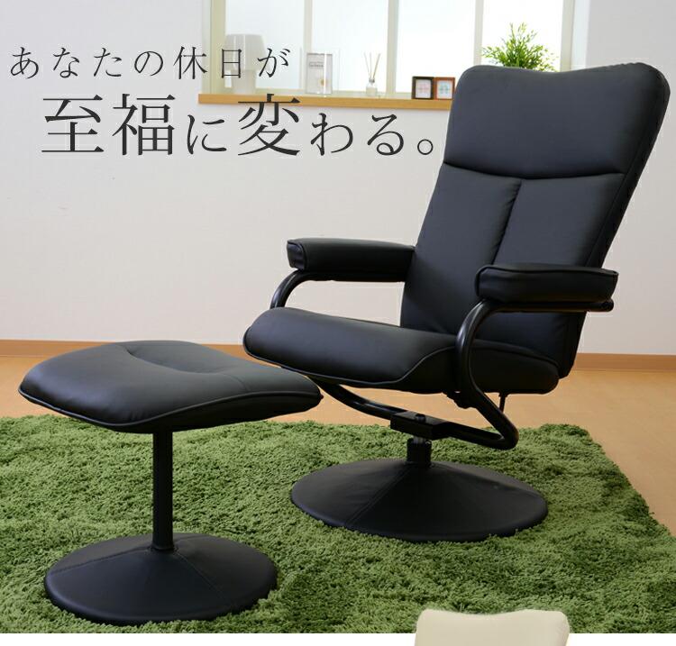 スライド式リクライニング RC5500,リクライニングチェア,オットマン,リクライニングチェア オットマン一体型,おすすめ,椅子,おしゃれ,家具