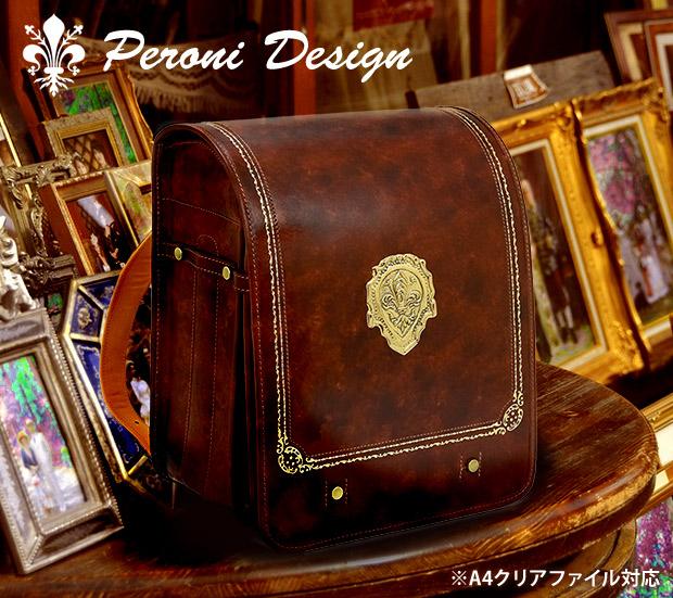 Peroni イタリア製ハンドメイド 最高級ランドセル