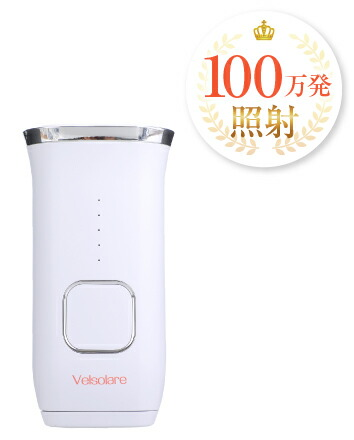 velsolare ベルソラーレ 光脱毛器 最大照射100万回