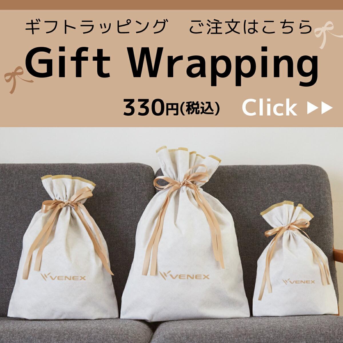 ギフトラッピングサービス 330円(税込)