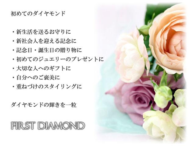 初めてのダイヤモンド〜FIRST DIAMOND〜