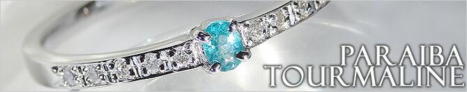 【Paraiba Tourmaline】【幻の宝石】【ブラジル産】【パライバトルマリン】