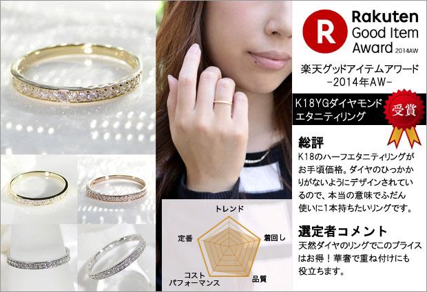 楽天グッドアイテムアワード認定商品 K18YGダイヤモンドエタニティリング