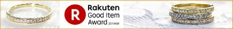 『楽天グッドアイテムアワード -2014年AW-』認定商品 K18YGダイヤモンドエタニティリング