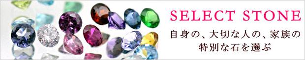選べる宝石 セレクトストーン