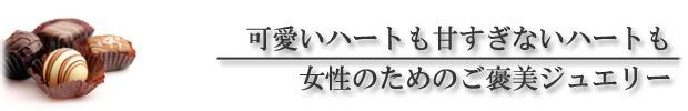【バレンタイン】ハート・ジュエリー特集