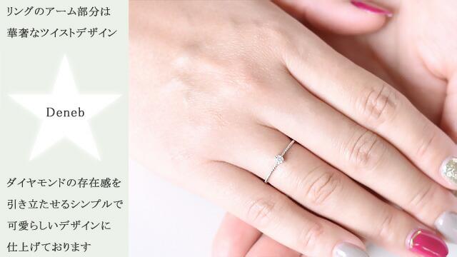 一粒ダイヤモンド D/SI2/EX H&Cリング Pt950 Deneb「デネブ」