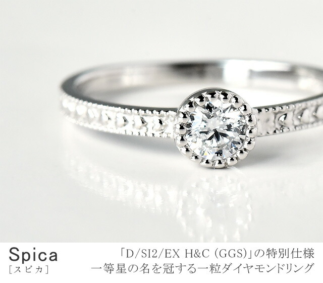 一粒ダイヤモンド D/SI2/EX H&Cリング Pt950 Spica「スピカ」