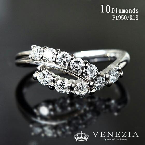 K18 Pt950 [0.5ct] ダイヤモンド スイートテンダイヤモンド リング<br><br>/ 送料無料 品質保証書付 プラチナ 0.5カラット ダイヤ ダイアモンド リング 指輪 レディース ジュエリー ギフト プレゼント 10石 結婚10周年 夫 妻 結婚記念日