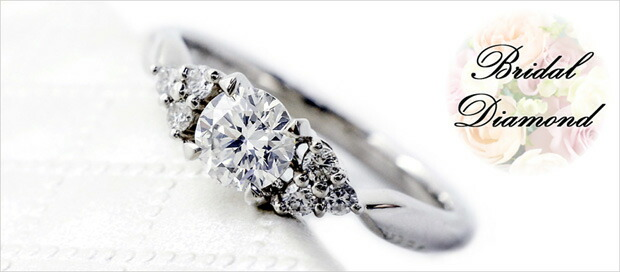 ブライダル ダイヤモンド ジュエリー Bridal Diamond Jewelry