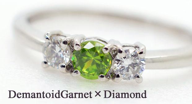 pt900デマントイドガーネットダイヤモンドリング