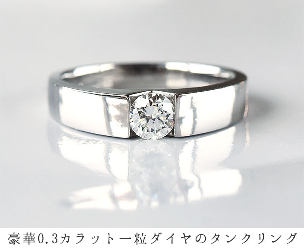 Pt900(プラチナ) 一粒ダイヤモンドリング 0.3ct