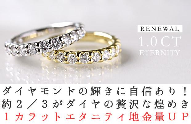 ダイヤモンドエタニティリング Pt900・K18リング
