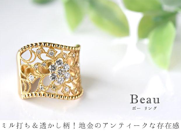 ダイヤモンド アンティークデザイン [Beau]リング K18