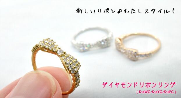 K18WG/YG/PG ダイヤモンド リボンモチーフ リング