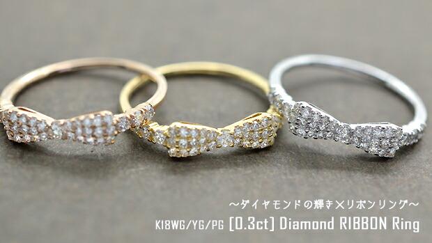 K18WG/YG/PG【0.3ct】ダイヤモンド リボンモチーフ リング