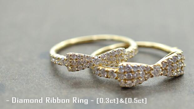 K18YG【0.3ct】&【0.5ct】ダイヤモンド リボン リング