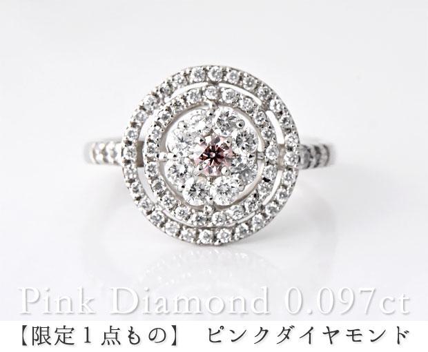 限定 1点ものピンクダイヤモンド リング Pt900(プラチナ)