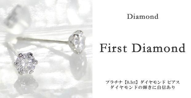 pt900【0.3ct】ダイヤモンドスタッドピアス