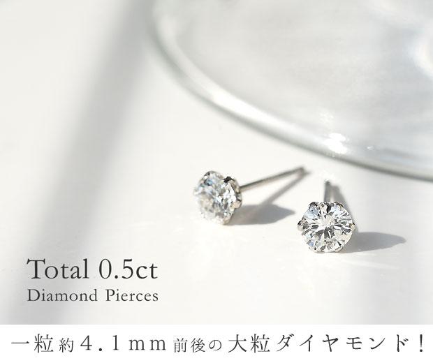 pt900【0.5ct】ダイヤモンドスタッドピアス