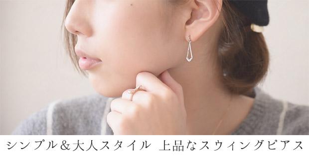 ダイヤモンドスイングピアス[LIBRA]K18WG