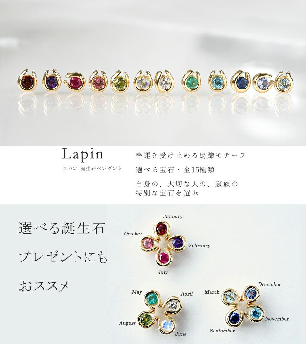 バースデーストーンネックレス[Lapin]K18誕生石ペンダント