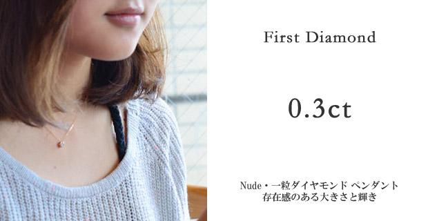 K18YG【0.3ct】一粒ダイヤモンド フクリン留め ペンダント / ネックレス