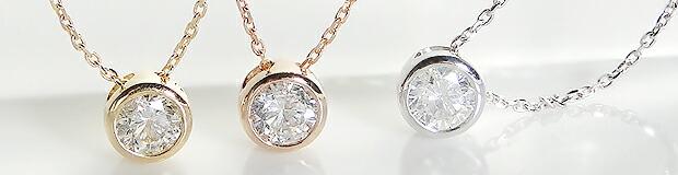 K18WG/YG/PG【0.3ct】一粒ダイヤモンド フクリン留め ペンダント / ネックレス