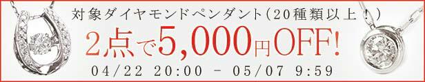 合わせ買い5000円