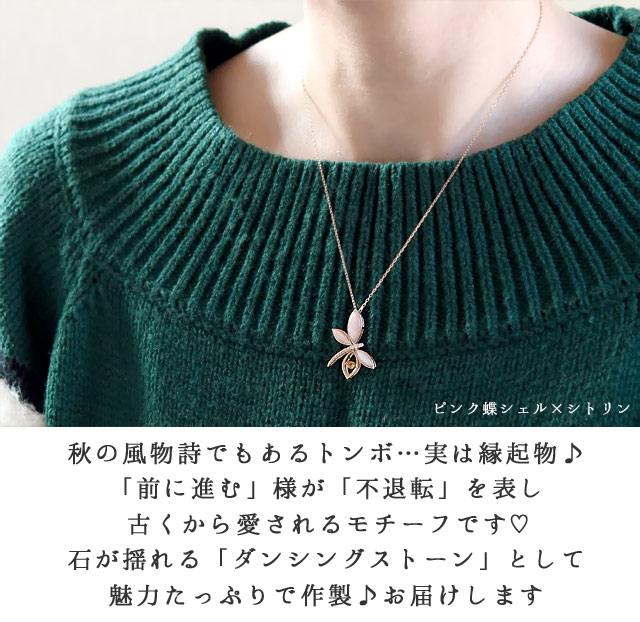 【選べる】 ダンシングストーン シェル とんぼモチーフ ペンダント  K18 白蝶 黒蝶 ピンク蝶