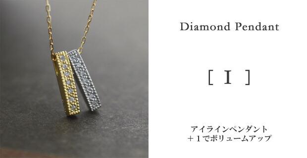 ダイヤモンド アイラインペンダント