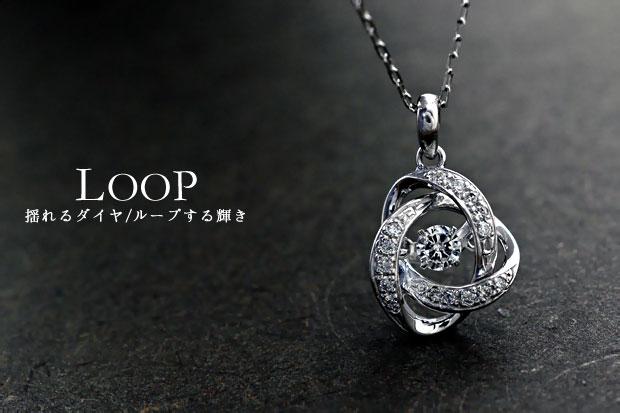 ダンシングストーン[Horseshoe] ダイヤモンドペンダント K18WG