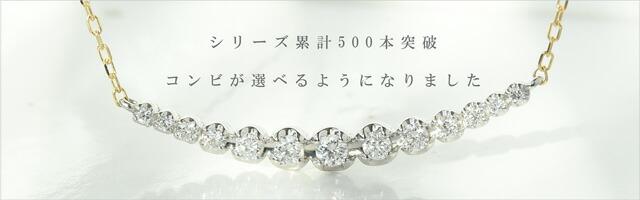 コンビ【0.3ctUP】ダイヤモンド ラインネックレス ペンダント