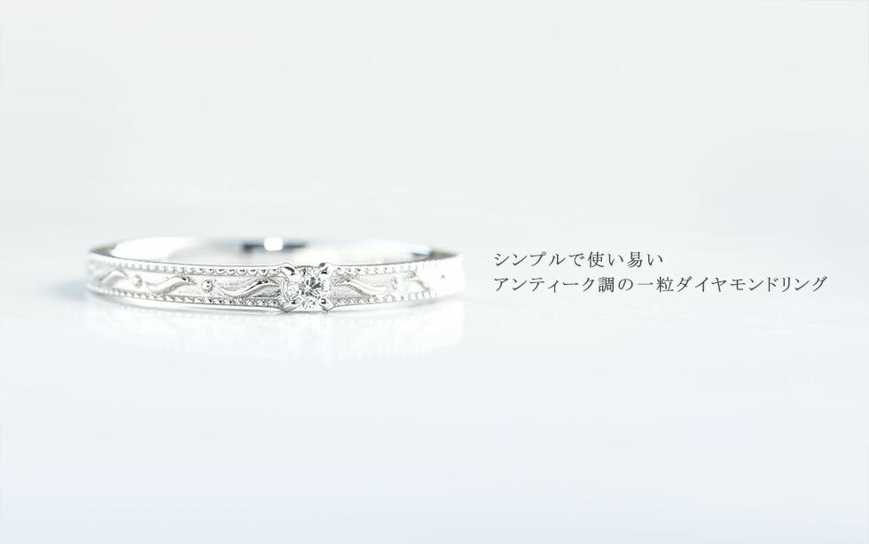 一粒ダイヤモンドアンティーク風リング